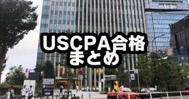 【USCPA全合格までのまとめ】合格までにかかった費用や期間 各科目の勉強方法について